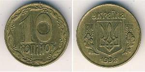10 Kopeck Ukraine (1991 - ) Brass