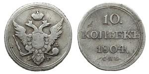 10 Kopeck Russian Empire (1720-1917) Silver Alexander I of Russia (1777-1825)