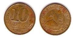 10 Kopeck USSR (1922 - 1991) Steel/Copper