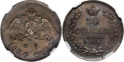 10 Kopeck 俄罗斯帝国 (1721 - 1917)  Nicholas I of Russia (1796-1855)