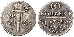 10 Kopeck Russian Empire (1720-1917)  Paul I (1754-1801)