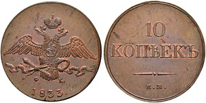 10 Kopek Imperio ruso (1720-1917) Cobre