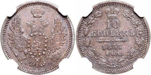 10 Kopek Imperio ruso (1720-1917) Plata Alejandro II (1818-1881)