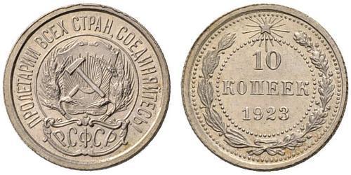 10 Kopek Unión Soviética (1922 - 1991)