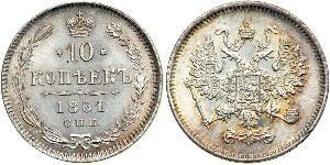 10 Kopeke Russisches Reich (1720-1917) Silber Alexander II (1818-1881)