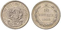10 Kopeke Sowjetunion (1922 - 1991)