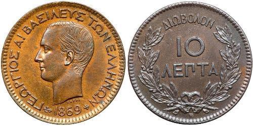 10 Lepta Греція Мідь Георг I король Греції (1845- 1913)