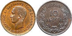 10 Lepta Greece Copper George I of Greece (1845- 1913)