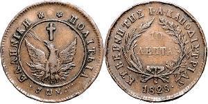 10 Lepta Grecia Rame