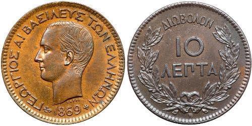 10 Lepta Grecia Rame Georges Ier de Grèce (1845- 1913)