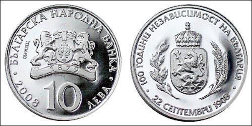 10 Lev Bulgarie Argent