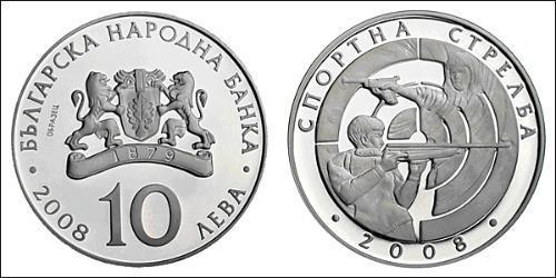 10 Lev Bulgaria Plata