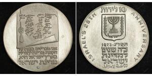 10 Lirot Israele (1948 - ) Argento