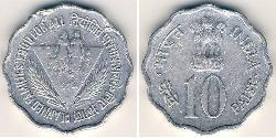 10 Paisa India (1950 - ) Aluminium