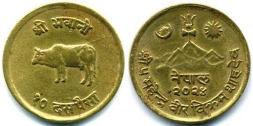 10 Paisa Nepal Brass