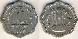 10 Paisa India (1950 - ) Copper/Nickel