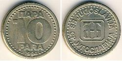 10 Para Socialist Federal Republic of Yugoslavia (1943 -1992) Copper/Nickel/Zinc