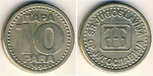 10 Para Socialist Federal Republic of Yugoslavia (1943 -1992) Copper/Zinc/Nickel