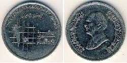 10 Piastre Hashemite Kingdom of Jordan (1946 - ) Steel/Nickel Hussein of Jordan (1935 -1999)