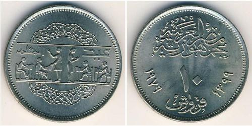 10 Piastre Arab Republic of Egypt  (1953 - )