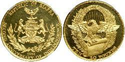 10 Pound Republic of Biafra (1967-1970) Gold
