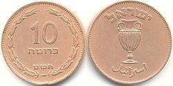 10 Pruta Israel (1948 - ) 青铜