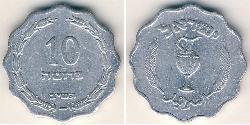 10 Pruta Israele (1948 - ) Alluminio