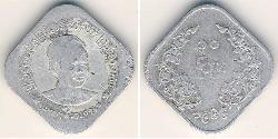 10 Pya Burma Aluminium