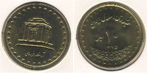 10 Rial Iran Bronze/Aluminium