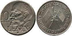 10 Riyal United Arab Emirates Silver Lenin (1870 - 1924)