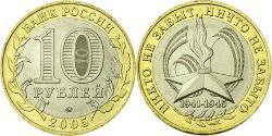10 Ruble Russian Federation (1991 - ) Bimetal