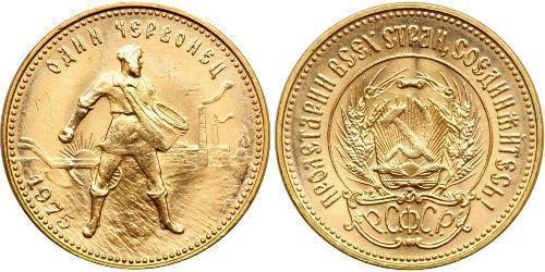 10 Ruble Russian Soviet Federative Socialist Republic  (1917-1922) Gold