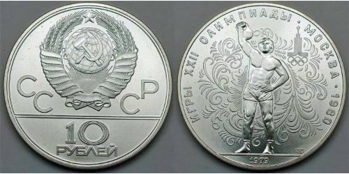 10 Ruble USSR (1922 - 1991)