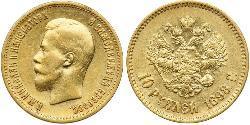 10 Rublo Imperio ruso (1720-1917) Oro Nicolás II (1868-1918)