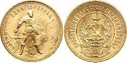 10 Rublo República Socialista Federativa Soviética de Rusia  (1917-1922) Oro