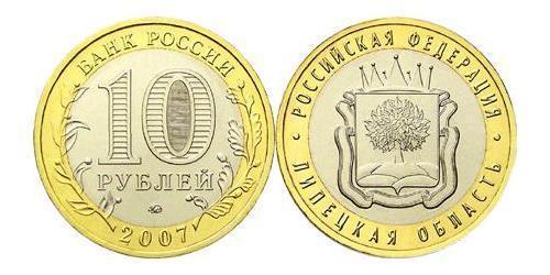 10 Rublo Rusia (1991 - )