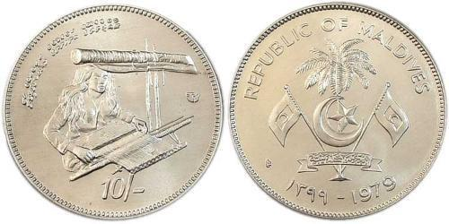 10 Rufiyaa Malediven (1965 - ) Kupfer/Nickel