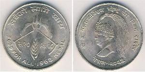 10 Rupee Népal Argent
