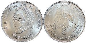 10 Rupee Nepal Silver