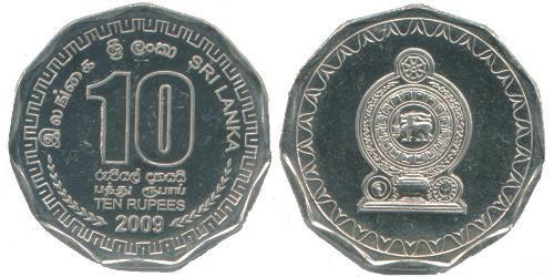 10 Rupee Sri Lanka/Ceylon Steel/Nickel