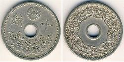10 Sen Japan Copper/Nickel