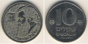 10 Shekel Israel (1948 - ) Copper/Nickel