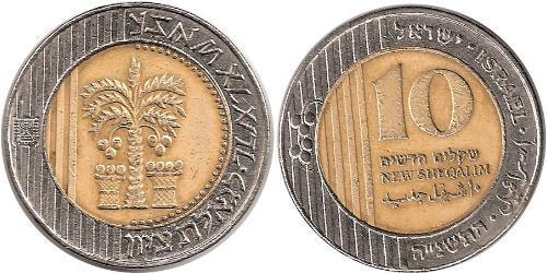 10 Shekel Israel (1948 - )