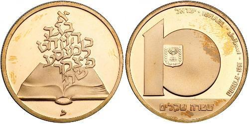 10 Sheqalim Израиль (1948 - ) Золото