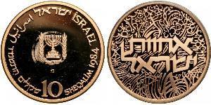 10 Sheqalim Israel (1948 - ) Oro