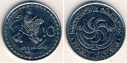 10 Tetri Georgia (1991 - ) Copper/Nickel