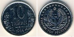 10 Tyiyn Uzbekistan (1991 - ) Steel/Nickel