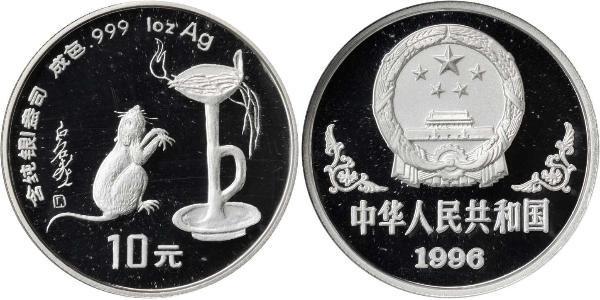 10 Yuan 中华人民共和国 銀