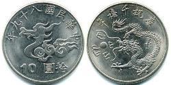 10 Yuan Taiwan Kupfer/Nickel