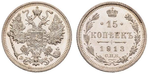 15 Копійка Російська імперія (1720-1917) Срібло Микола II (1868-1918)